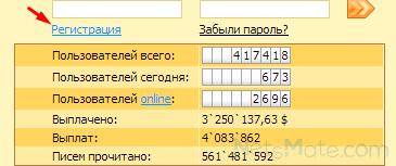 Регистрация в wmmail