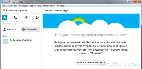 Открываем Скайп