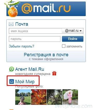 Регистрация через главную страницу