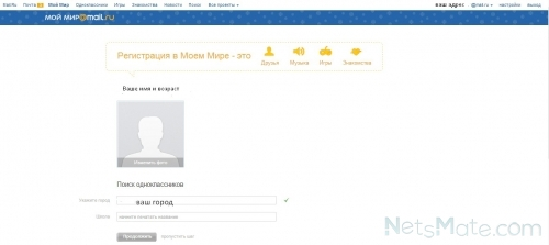 Страница регистрации в сети Мой Мир