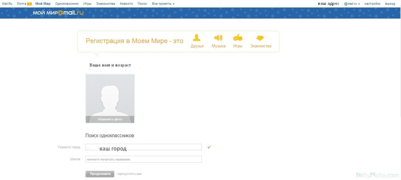 зарегистрироваться в знакомствах mail