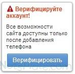 Верификация аккаунта mail.ru