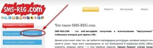 "Нажимаем на ""Регистрацию"""