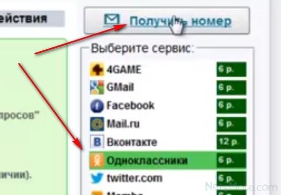 Регистрация виртуального мобильного номера телефона