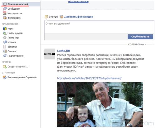 Лента новостей в Фейсбук