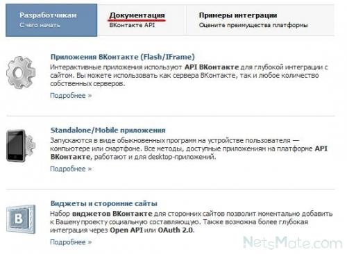 Документация ВКонтакте API