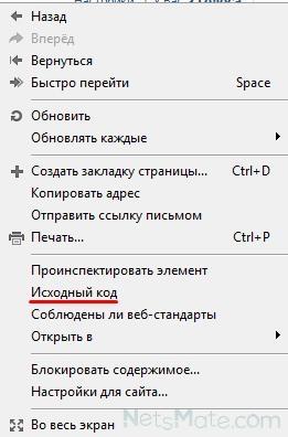 """Выбираем в меню """"Исходный код"""""""