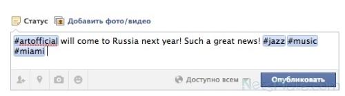 Примеры тегов в Facebook