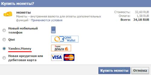 Выбираем оплату Яндекс.деньгами