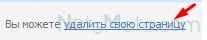 Нажимаем на ссылку «Удалить свою страницу»