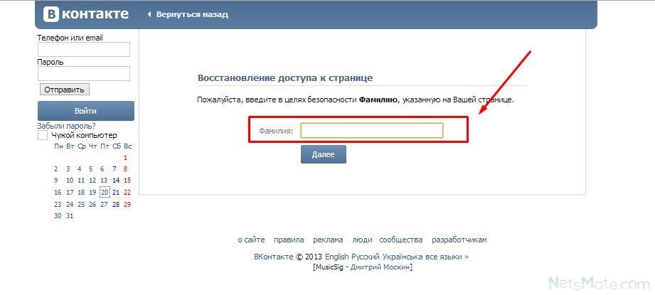 Забыл пароль Вконтакте. Как войти на мою страницу без пароля ... 1f110ccd312