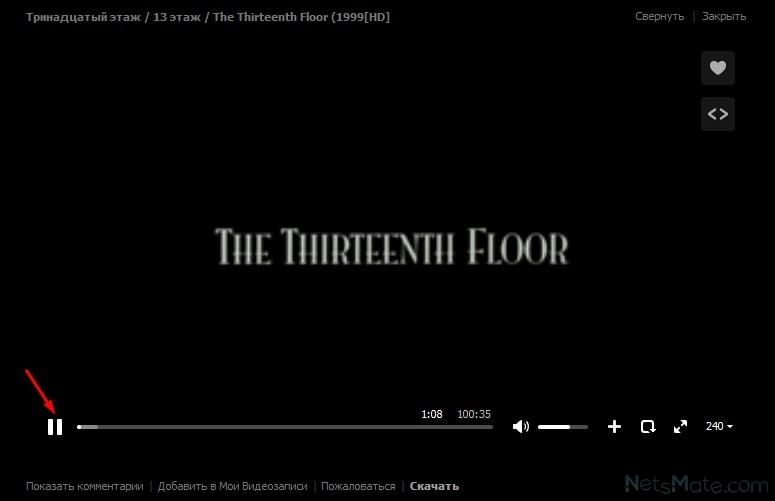 Неверная фильм смотреть онлайн hd 720