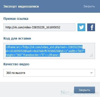 Экспорт видео, используя HTML код