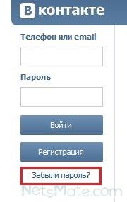 Переходим на страницу восстановления пароля