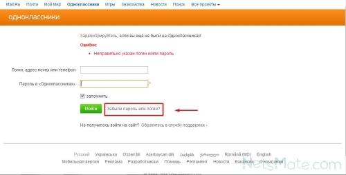 Переходим по кнопке «Забыли пароль или логин»
