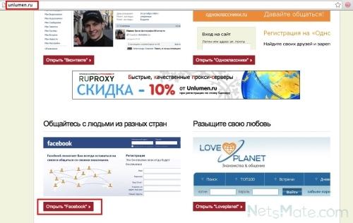 Разблокировка Facebook с помощью сайта-анонимайзера unlumen.ru