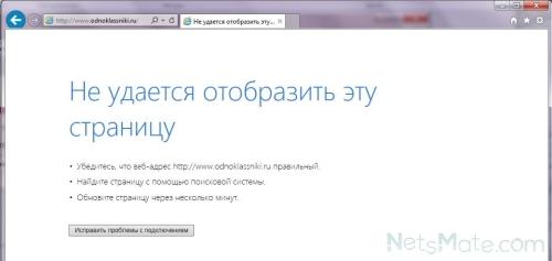 Проблемы в Internet Explorer