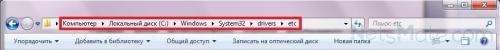Путь к файлу hosts