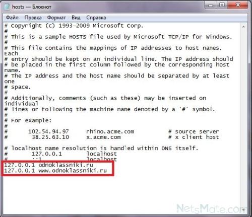 Удаляем записи из файла hosts