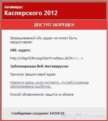 Вирус на сайте