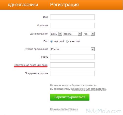 Электронная почта или логин