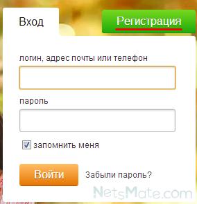 Нажимаем «Регистрация»