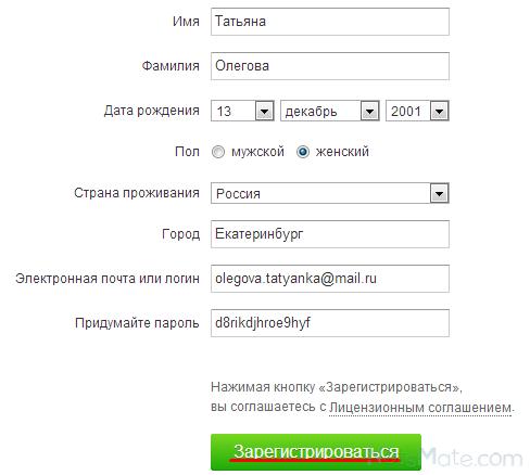 Регистрируемся по кнопке