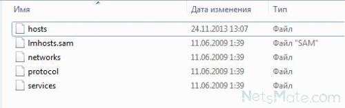 Файл hosts в папке