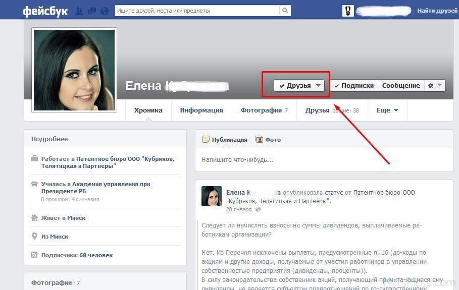 хотите, отаравить в фейсбук другу картинку речь заходит русских