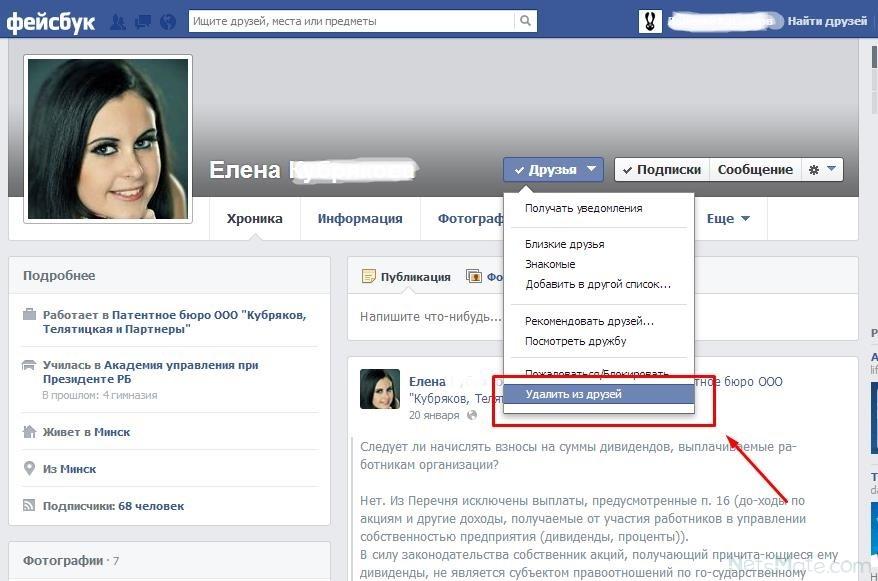 скрыть подписчиков фейсбук