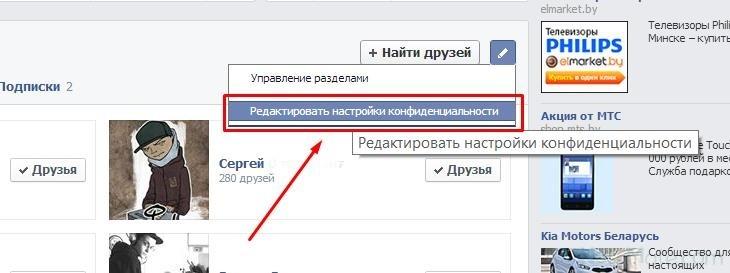 Как добавить друзей в фейсбук