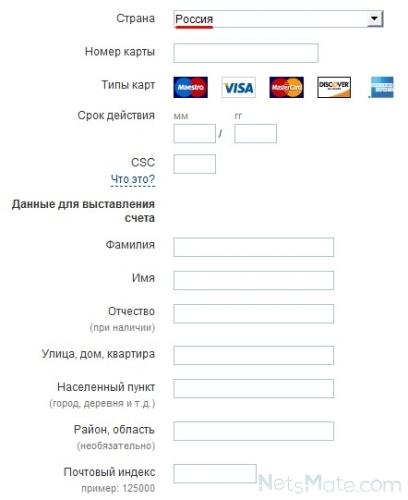 Выбираем страну