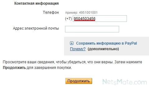 Вписываем номер телефона