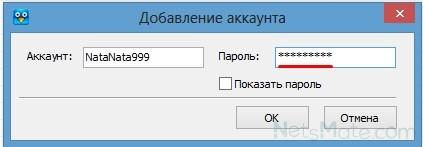 Вписываем пароль