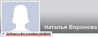 """Нажимаем """"Добавить фотографию профиля"""""""