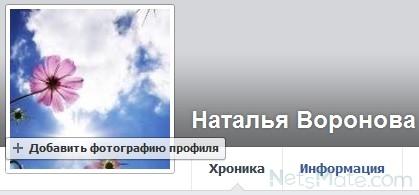 Аватарка для вашего профиля загружена