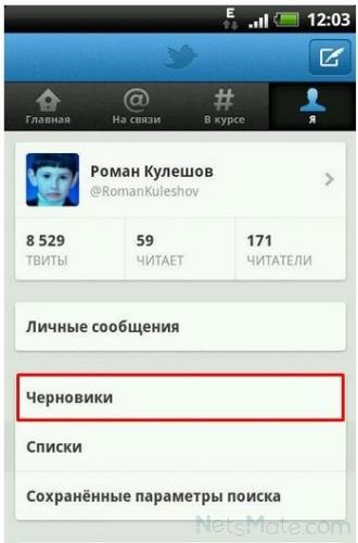 Черновики в Twitter for Android