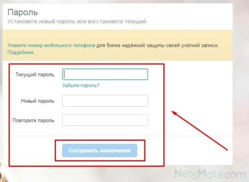 Форма изменения пароля