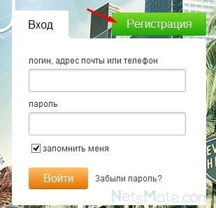 """Нажимаем на кнопку """"Регистрация"""""""