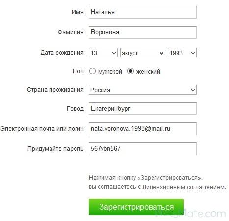 Заполняем поля для регистрации