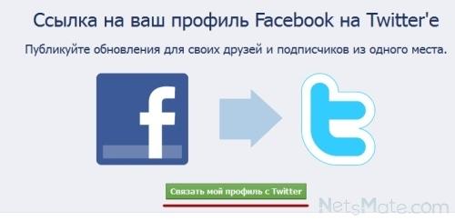 Связываем профили Facebook и Twitter