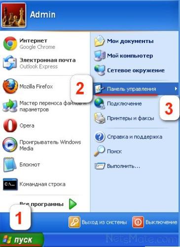 """Заходим в """"Панель управления"""" Windows"""