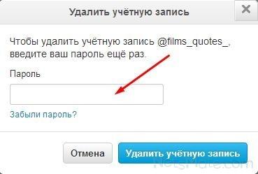 Предложение ввести пароль