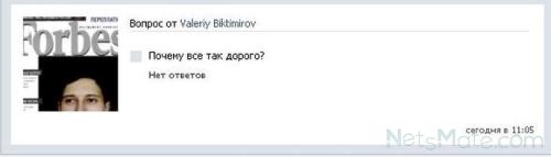 Вопросы про друзей ВКонтакте