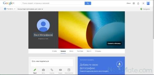 Так выглядит страница в Google+
