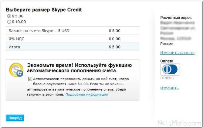 оплата Skype - фото 5