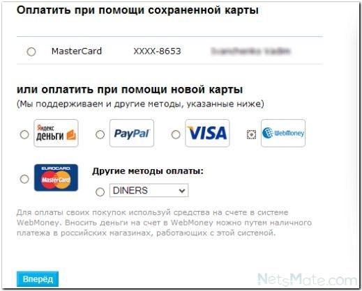 оплата Skype - фото 6