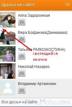 Пользователи онлайн в Одноклассниках