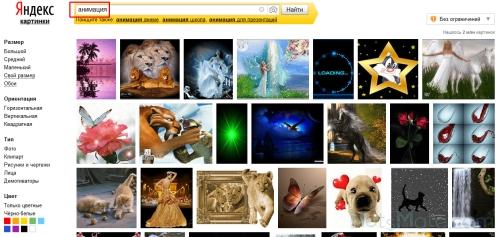 Поиск анимации в Яндекс