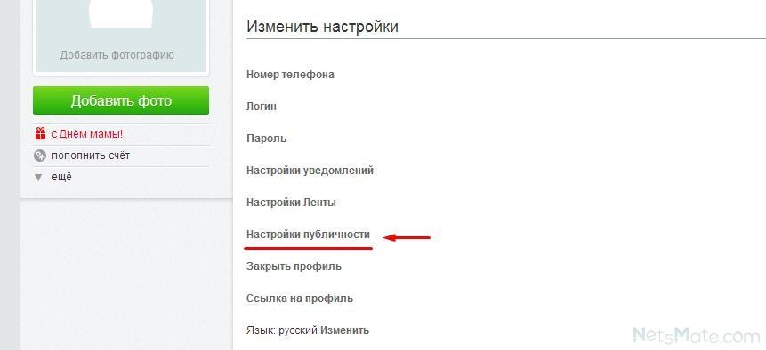 Как в Одноклассниках отправить картинку в сообщении Как